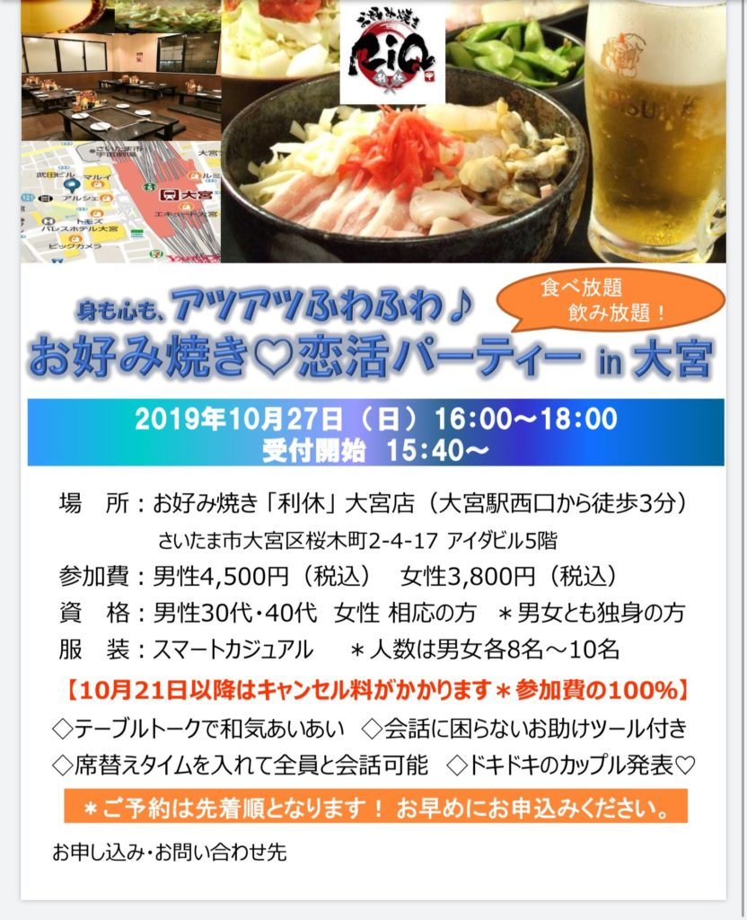 お好み焼き♡恋活パーティーin大宮 10月27日(日)男性は定員になりました。女性は残席3名です!