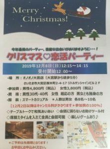 クリスマス恋活パーティー