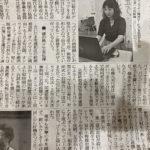 読売新聞社さんより「オンライン婚活」についての取材を受けました